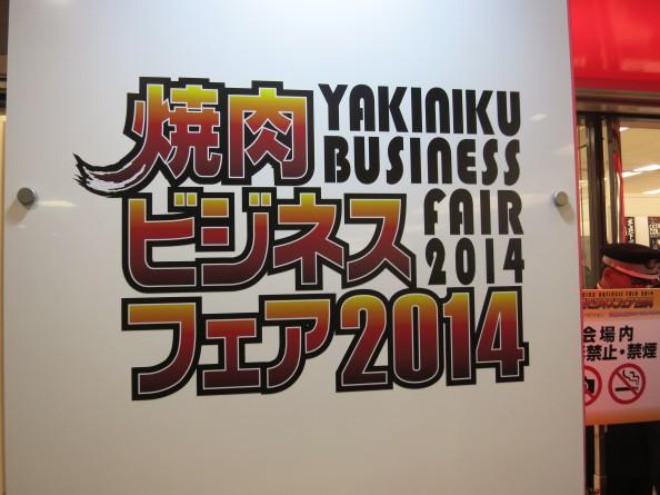 yakiniku2014 (1)