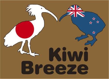 kiwi breeze
